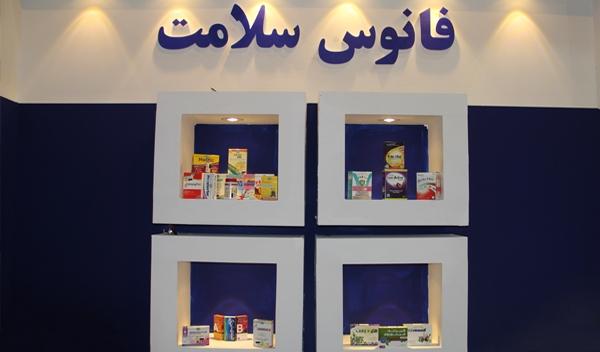 پنجمین همایش مکمل های رژیمی و غذایی